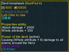 one piece marine defense 2.51 item Devil tomahawk detail