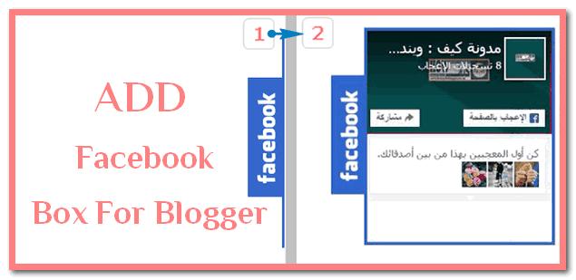 إضافة صندوق الاعجاب بالصفحة على الفيس بوك الى المدونة