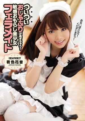 Tea Ceremony Is Over!Sensitive Female Bishoujo Fellatie Maid Color Flower Sound [IPZ-965 Kimiiro Kanon]