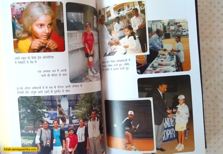 book-review-sania-mirza-pics