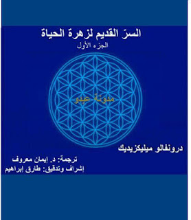 تحميل كتاب السر المستتر مترجم pdf