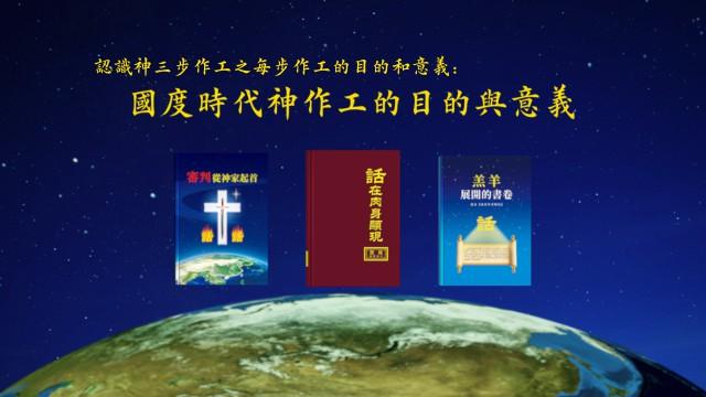 東方閃電|全能神教會|書籍