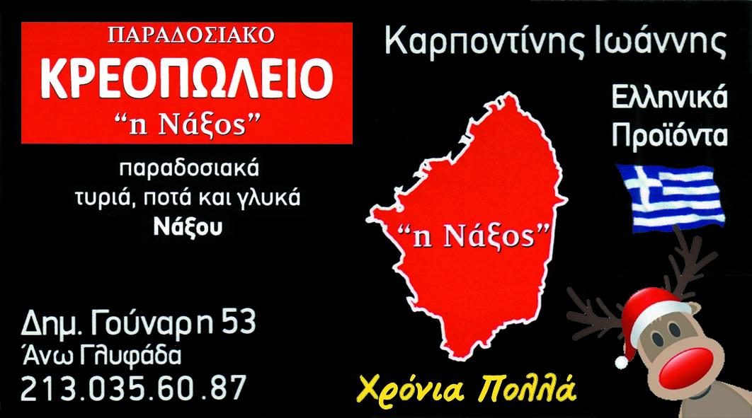 « Η Νάξος» από την Νάξο στην Γλυφάδα….. Ντόπια κρέατα από Νάξο και όχι μόνο κοτόπουλα Ναυπάκτου & Ιωαννίνων …..Μοσχάρι Νάξου τώρα στην Γλυφάδα στην Γούναρη 53 Γλυφάδα ( Φωτο)
