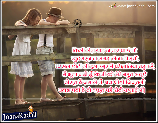 Hindi Very Beautiful Friendship Day Quotes and thoughts images, latest Hindi friendship Day thoughts and Images. Friendship Day Hindi Shayari and Hindi SMS on Friendship Day, Awesome Hindi Friendship Day Quotes Pictures