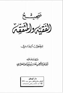 Download Kitab Sahih Faqih Wal Mutafaqqih karya Khatib Baghdadi