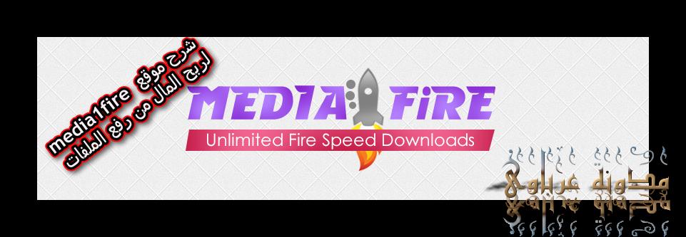 شرح موقع media1fire لربح المال من رفع الملفات