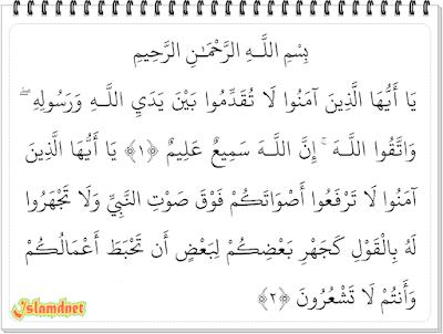 sebagaimana terdapat pada ayat pertama dari surah ini Surah Al-Hujuraat dan Artinya