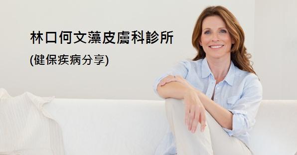 林口何文藻皮膚科(健保疾病文章).jpg