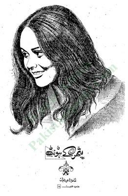 Free download Pathar ke hont novel by Tahira Naheed Hijab pdf