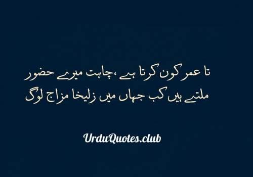 Love Status in Urdu for facebook whatsapp - Urdu Quotes Club