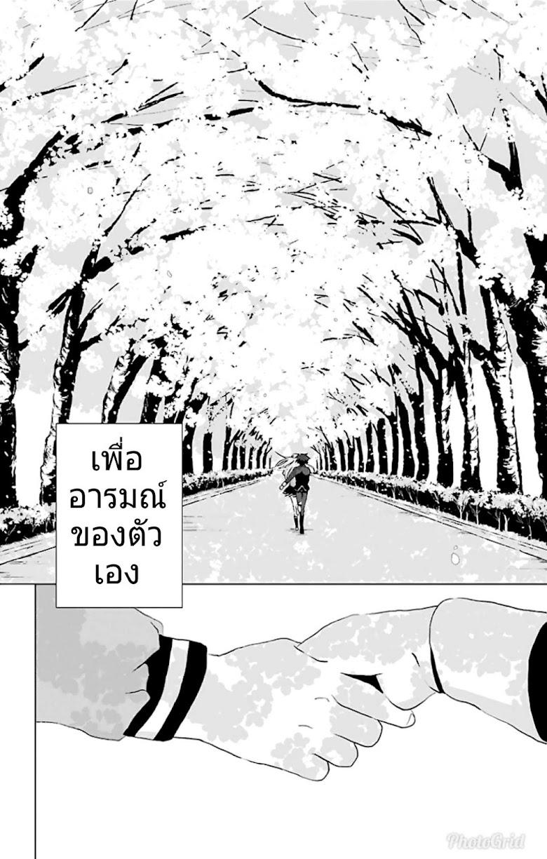 Mahou Tsukai no Deshi ga Warau Toki - หน้า 24