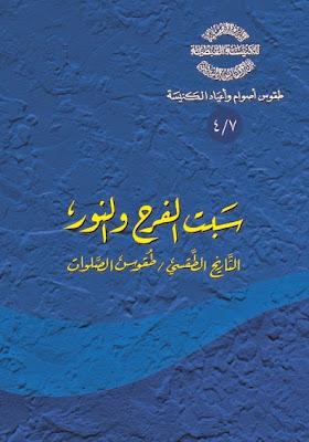 كتاب سبت الفرح و النور التاريخ الطقسي و طقوس الصلوات - الاب اثناسيوس المقاري
