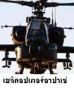 สุดยอดเฮลิคอปเตอร์ อาปาเช่ (Apache Helicopter)