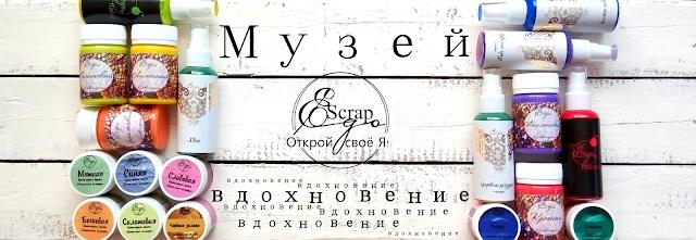 Музей СкрапЭго