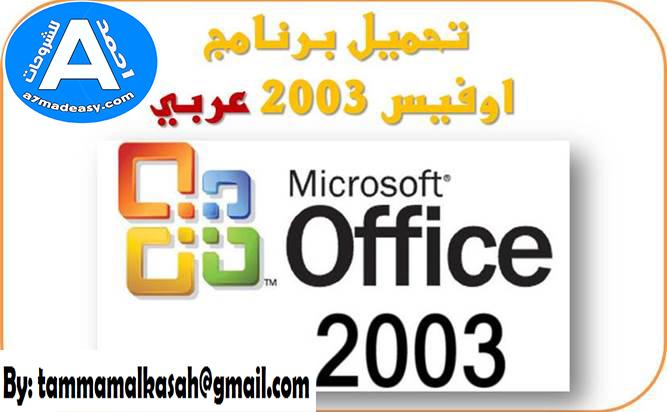 تحميل برنامج مايكروسوفت أوفيس 2003 Office 2003 EN Portable