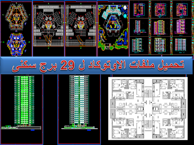 تحميل ملفات تصميم 29 برج سكنى ( ملفات الاوتوكاد والتصميم )