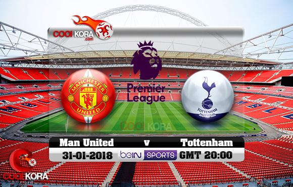مشاهدة مباراة توتنهام ومانشستر يونايتد اليوم 31-1-2018 في الدوري الإنجليزي