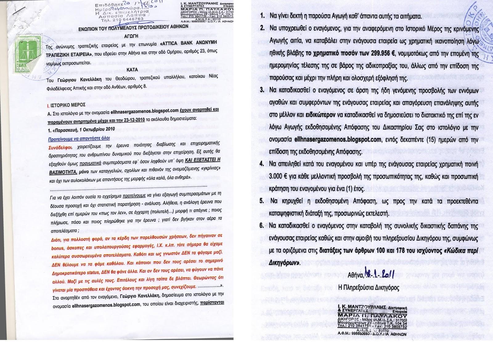 Δείτε με ποιο τρόπο η Attica bank μου ζητά 703.624,79 €
