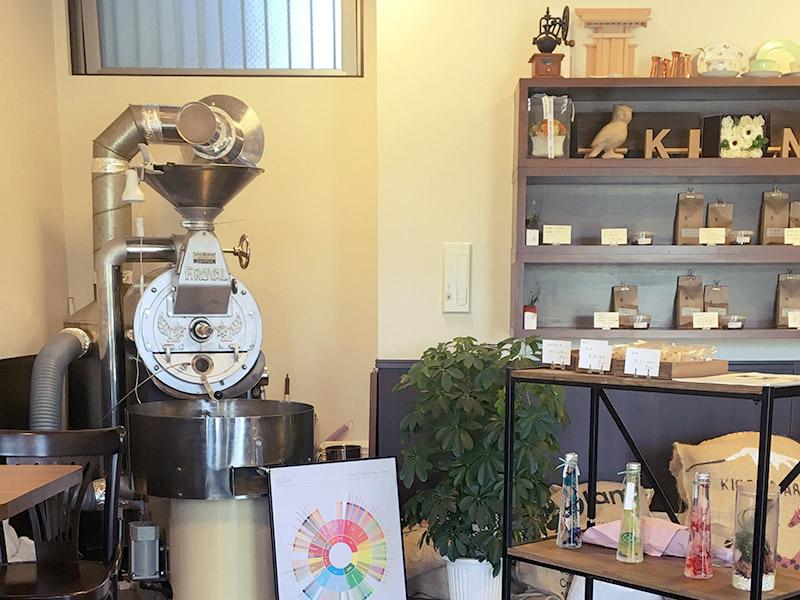 静岡県浜松にある自家焙煎珈琲のお店『きの珈琲』の店内の焙煎機