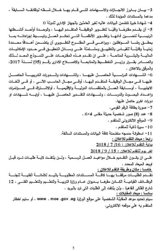 أعلنت وزارة التربية والتعليم والتعليم 37421114_17260902708