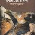 Moddho Rater Rakhal  by Shomoresh Mojumder