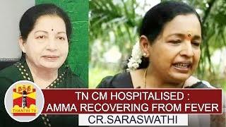 """TN CM Jayalalithaa Hospitalised : """"Amma recovering from fever & under observation"""" – CR Saraswathi"""