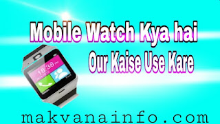 Mobile watch use