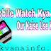 Mobile Watch Kya Hai. Our kaise Use kare