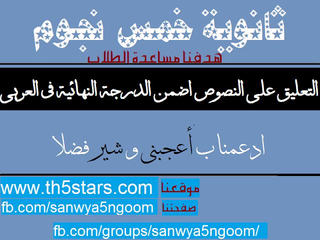 التعليق علي نصوص اللغة العربية ثالث ثانوي اضمن الدرجة النهائية في العربي