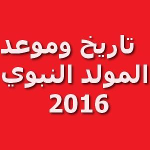تاريخ المولد النبوي 2016 Untitled%2B3