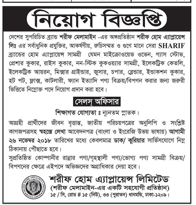 Sharif Home Appliance Limited Job Circular 2018