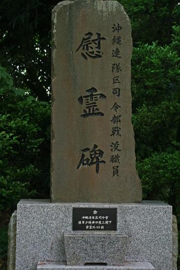 萬華之塔(沖縄連隊区司令部戦没職員 慰霊碑)の写真