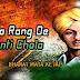 O Mera Rang De Basanti Chola / मेरा रंग दे बसंती चोला / Lyrics In Hindi