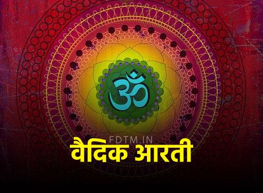 vaidic aarti in hindi