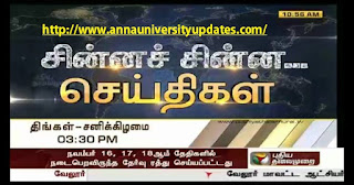 Anna University Exams of 16th to 18th Nov 2015 has been postponed Officially