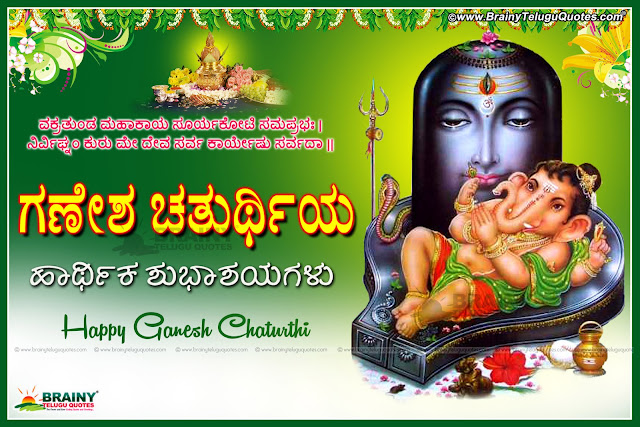 Here is a Kannada New Ganesh Chaturthi Best Quotes and Greetings online, Top Kananda Ganesh Chaturthi Songs and Dj Quotes images, Ganesh Chaturthi Wishes for Friends, Ganesh Chaturthi Best Songs and Collections of Kannada Wishes Images, Top Kannada Language Good Thoughts Pictures Free. Kannada New Ganesh Chaturthi Images for New Friends.