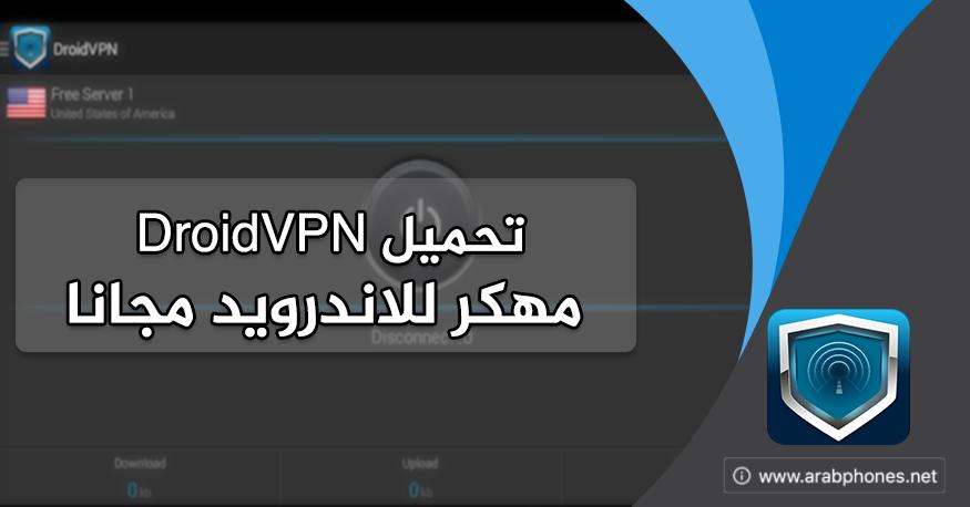 تحميل تطبيق droid vpn مهكر للاندرويد