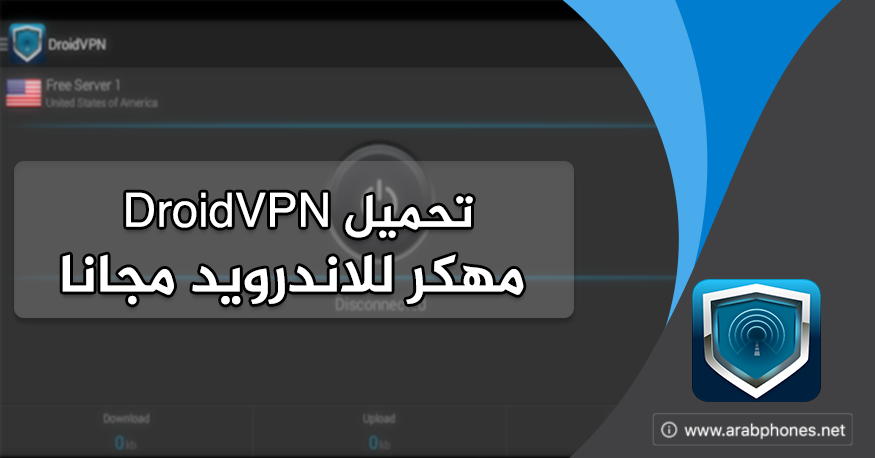 تحميل DroidVPN Pro مهكر النسخة المدفوعة برابط مباشر مجانا