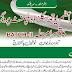 PM Youth Skills Development Program Batch-II