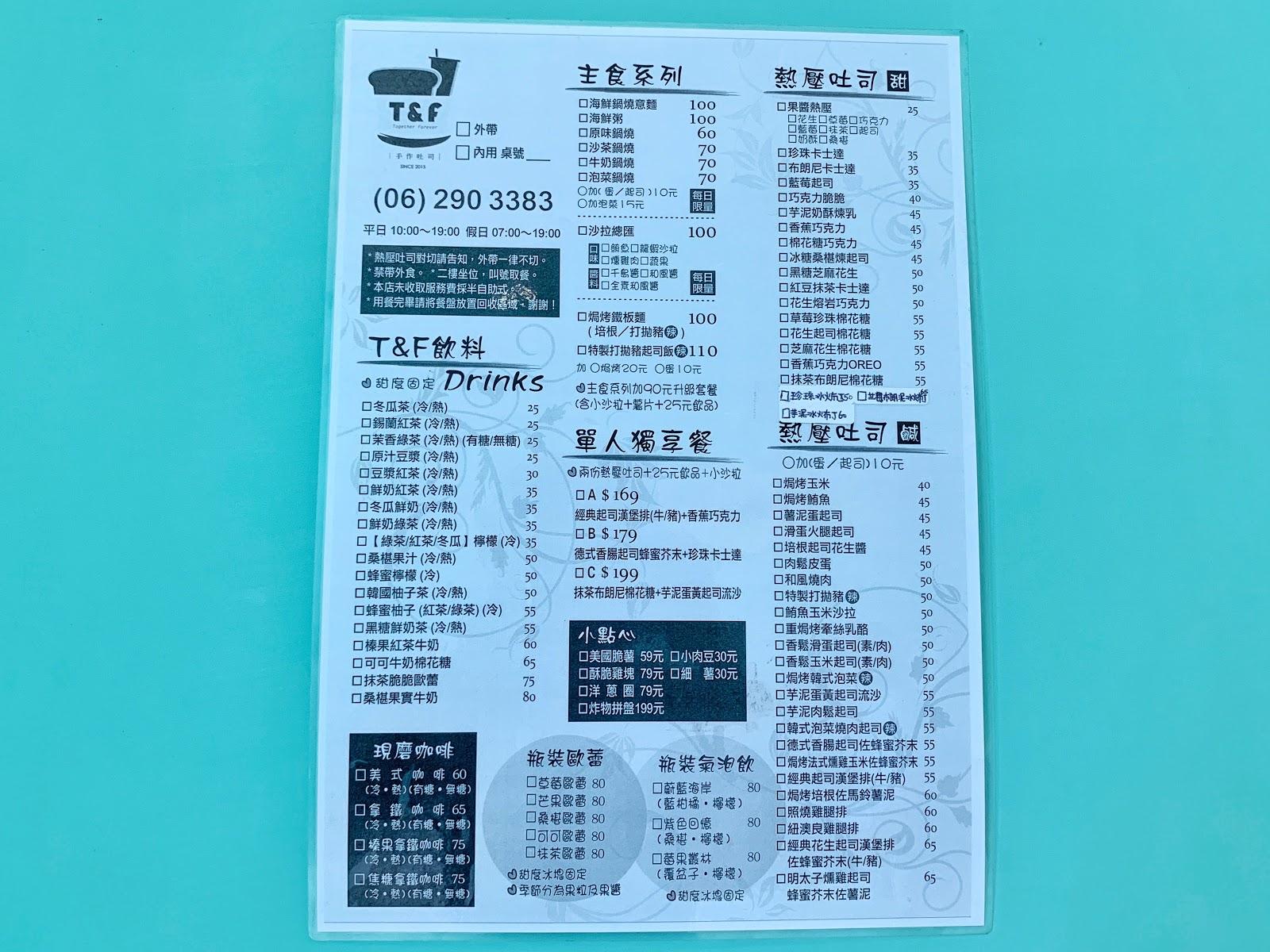 台南東區【T&F手作吐司 崇明店】菜單