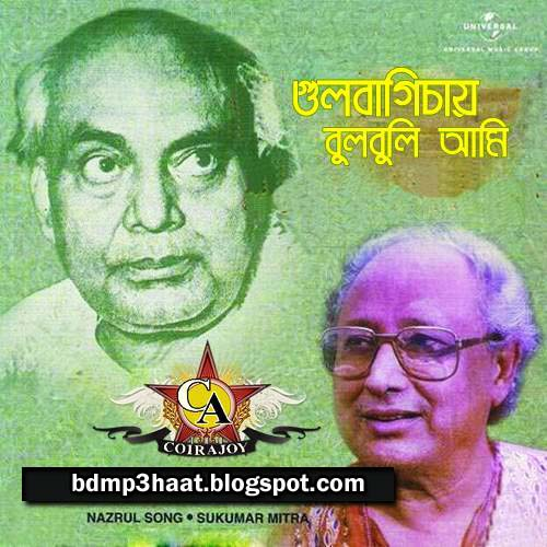 nazrul song free download