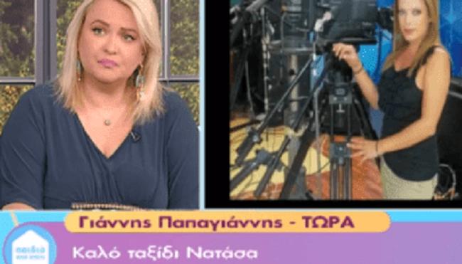 Η αιτία θανάτου της Νατάσας Βαρελά - «Λύγισαν» στον αέρα του Epsilon (video)
