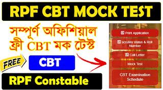 RPF Constable CBT Mock Test 2018 - Free CBT Test for RPF Constable