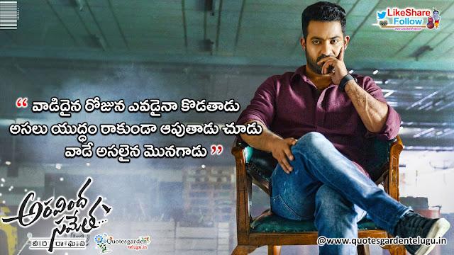 Aravindha sametha Best film dialouges