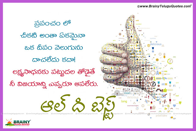 Best Telugu inspirational All the best wishes Quotes,Best Telugu All the best wishes Quotes,Inspirational life quotes in telugu,inspirational All the best wishes in telugu language,Telugu Best Inspirational All the best wishes life quotes,Telugu Inspiration All the best wishes Quotes,Best Telugu Good All the best wishes Quotes,Telugu Inspirational Quotes with All the best wishes,Top Famous Telugu Inspiring and Motivational All the best wishes Thoughts
