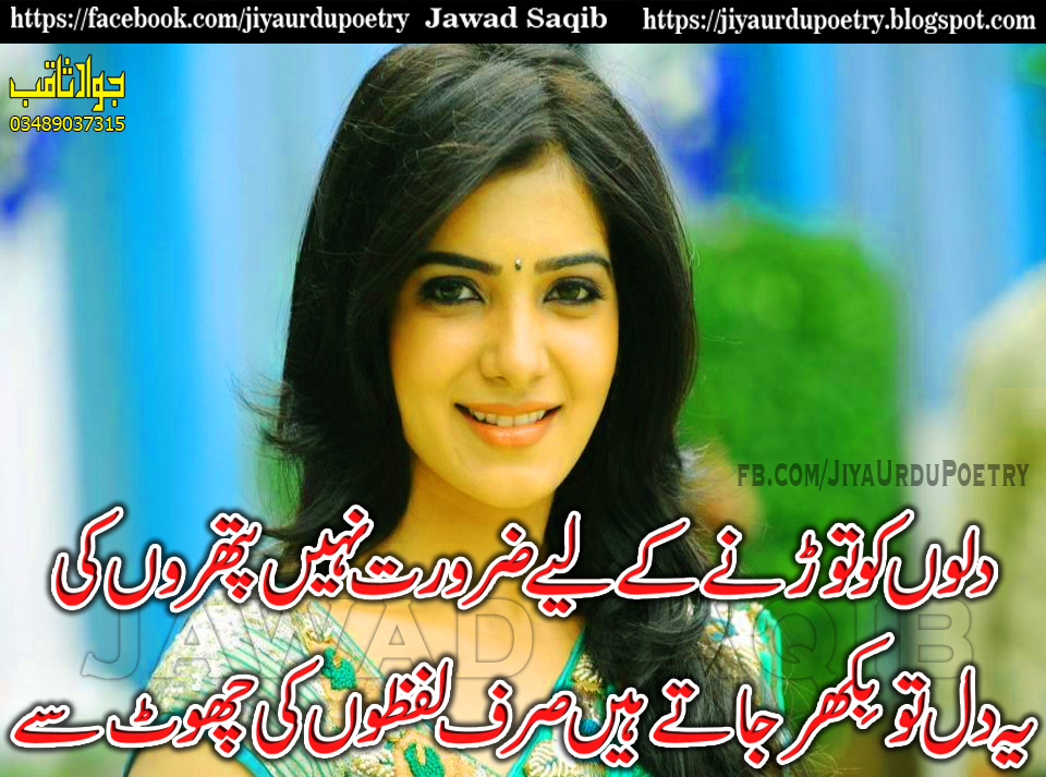 shayari poetry