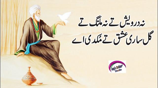 New Punjabi Poetry 2019 - (Best Punjabi Sad Poetry Collection)