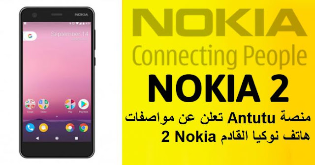 منصة Antutu تعلن عن مواصفات هاتف نوكيا القادم Nokia 2