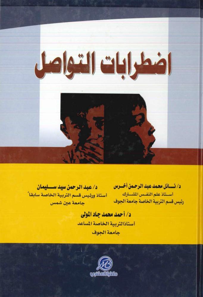 كتاب اضطرابات التواصل pdf