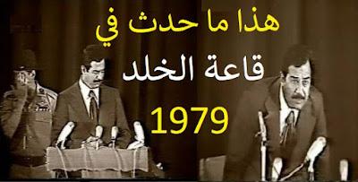 قاعة الخلد صدام حسين